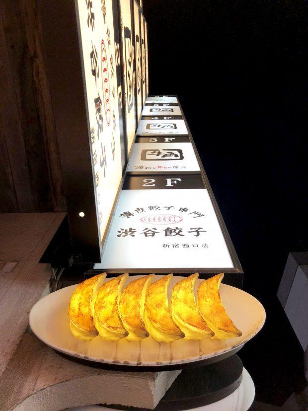 Best Dumpling Restaurant in Tokyo